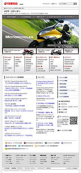 ヤマハ発動機・MC-TOPページ