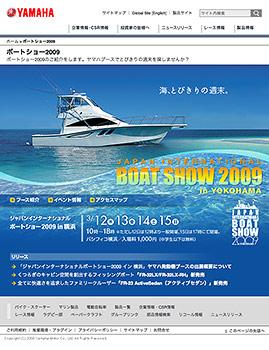 ヤマハ発動機ボートショー2009サイト