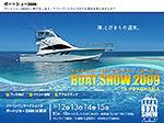 ヤマハ発動機:ボートショー2009の詳細を見る