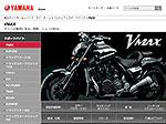 ヤマハ発動機:MC製品情報─VMAXの詳細を見る