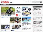 ヤマハ発動機:製品サイト・トップぺージ・デザインリニューアルの詳細を見る