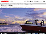 ヤマハ発動機:Marine製品情報─FR23 Active Sedanの詳細を見る