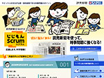読売新聞社:じじもん Scrum(スクラム)の詳細を見る