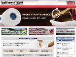 ニチバン:バトルウィンドットコムの詳細を見る