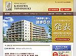 大日本印刷/新昭和:パインズセレクト柏・豊四季サイトの詳細を見る