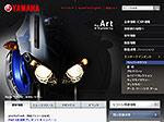 ヤマハ発動機:企業サイト・フロントページ更新の詳細を見る