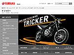 ヤマハ発動機:バイク・スクーター2010年モデル製品情報の詳細を見る