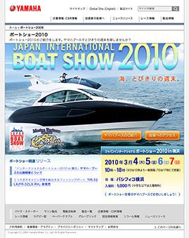 ヤマハ発動機・BOAT SHOW 2010