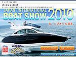 ヤマハ発動機:ボートショー2010の詳細を見る