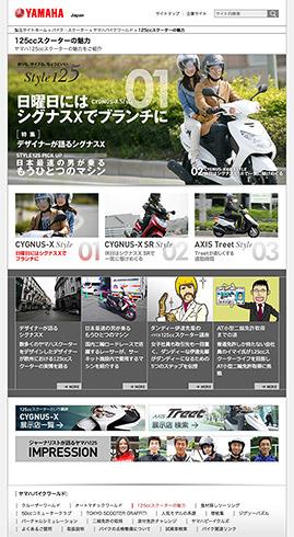 ヤマハ発動機・125ccスクーターの魅力