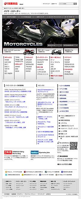 ヤマハ発動機:バイク・スクーター・トップページ