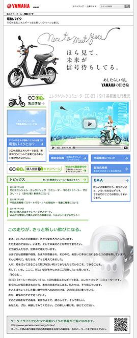 ヤマハ発動機・電動バイクTOPページ