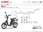 ヤマハ発動機:電動バイク/EC-03製品サイトの詳細を見る