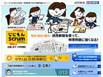 読売新聞社:じじもん Scrum(スクラム)2010年版の詳細を見る