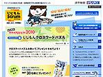 読売新聞社:じじもん サマープロジェクト2010の詳細を見る