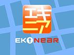 自社企画:iPhoneアプリ 「EKINEAR(エキニア)」の詳細を見る