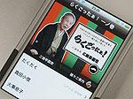 自社企画:iPhoneアプリ 「らくごったぁ!」(1巻/2巻)の詳細を見る