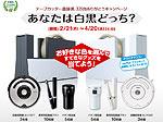 ニチバン株式会社:テープカッター「直線美®」3万台ありがとうキャンペーンの詳細を見る