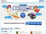 ニチバン株式会社:ラベルメイト® Light5の詳細を見る