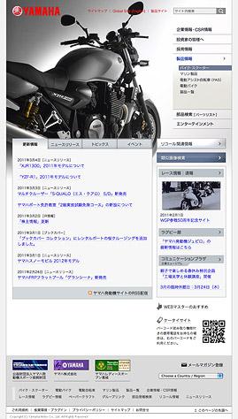 ヤマハ発動機・企業サイトTOPページ