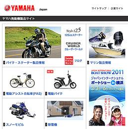 製品サイトページのバナー