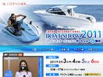 ヤマハ発動機:ボートショー2011サイトの詳細を見る