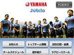 ヤマハ発動機:ラグビーサイトのスマートフォン版の詳細を見る