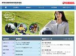 ヤマハ発動機販売:サイトの部分リニューアルの詳細を見る