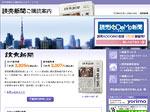 読売新聞:ご購読案内サイトの詳細を見る