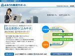 読売新聞社:よみうり購読サポートの詳細を見る