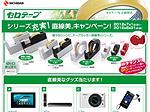 ニチバン株式会社:セロテープ®・シリーズ充実!直線美®キャンペーンの詳細を見る