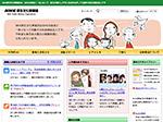 NHK厚生文化事業団:サイトリニューアルの詳細を見る