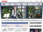 ヤマハ発動機:企業サイト系基幹ページの更新の詳細を見る