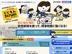 読売新聞社:じじもん Scrum(スクラム)2012年版の詳細を見る