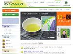うおがし銘茶:オンラインショップ リニューアルの詳細を見る
