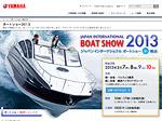 ヤマハ発動機:ボートショー2013の詳細を見る