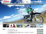 ヤマハ発動機:企業サイトリニューアルの詳細を見る