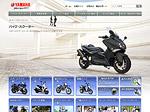 ヤマハ発動機:バイク・スクーター製品サイトリニューアルの詳細を見る