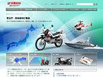 ヤマハ発動機:官公庁・自治体向け製品リニューアルの詳細を見る