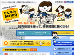 読売新聞社:じじもん Scrum(スクラム)2013年版の詳細を見る