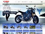 ヤマハ発動機:バイク・スクーター製品情報の詳細を見る
