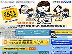 読売新聞社:じじもん Scrum(スクラム)2014年版の詳細を見る